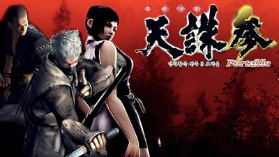 Tenchu San Portable cover