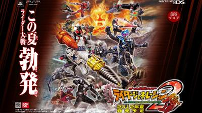 All Kamen Rider: Rider Generation 2 cover